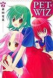 PETWIZ: 2 (4コマKINGSぱれっとコミックス)