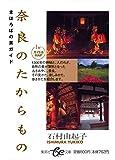 奈良のたからもの まほろばの美ガイド (be文庫) 画像