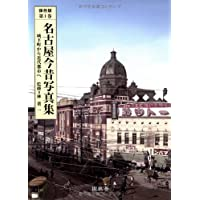 名古屋今昔写真集I 城下町から近代都市へ