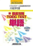 徹底攻略TOEIC TEST単語―New Version対応