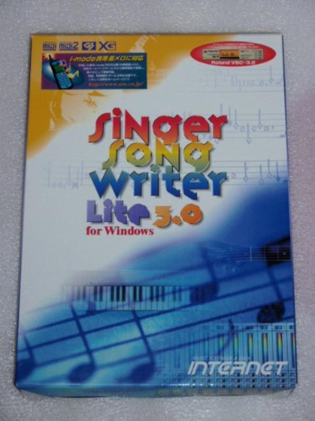 懐疑論飲食店爆発物Singer Song Writer Lite 3.0 for Windows