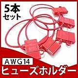 平型ヒューズホルダー AWG14 2sq 5個セット ATC 防水 平型ヒューズボックス