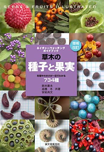 増補改訂 草木の種子と果実: 形態や大きさが一目でわかる (ネイチャーウォッチングガイドブック)