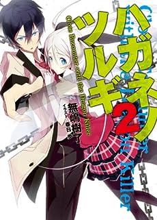 ハガネノツルギ2 Close Encounter with the Dragon Killer (HJ文庫)