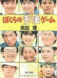 ぼくらの天使ゲーム (角川文庫)