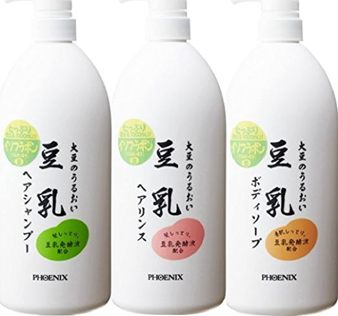 れんが消費保証大豆のうるおい 豆乳ヘアシャンプー & ヘアリンス & ボディーソープ セット 各1000ml