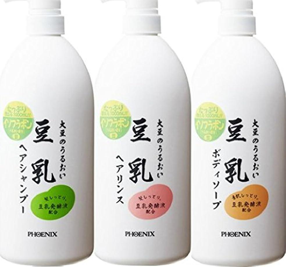評価する化学第五大豆のうるおい 豆乳ヘアシャンプー & ヘアリンス & ボディーソープ セット 各1000ml