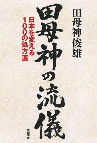 田母神の流儀  日本を変える100の処方箋の詳細を見る