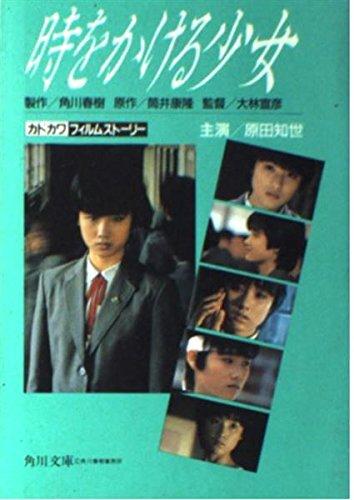時をかける少女 (角川文庫―カドカワフィルムストーリー (5949))の詳細を見る