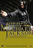 マイケル・ジャクソン キング・オブ・ポップの素顔 [DVD]