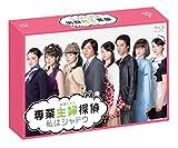 【Amazon.co.jp限定】専業主婦探偵~私はシャドウ Blu-ray BOX(コースターセット付)