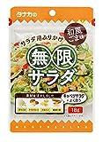 田中食品 無限サラダ 和風ごま味 18g×10袋