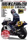 1985 W.G.P.500cc & 250cc コンプリートセット フレディ・スペンサー ダブルタイトルの軌跡! [DVD]