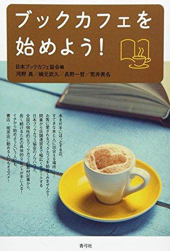 ブックカフェを始めよう!の詳細を見る