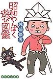 昭和わんぱく遊び図鑑