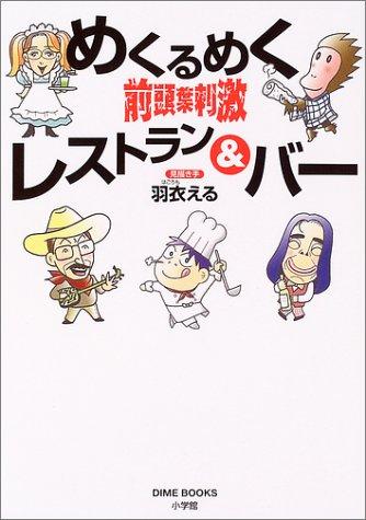 めくるめく前頭葉刺激レストラン&バー (Dime books)