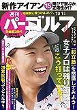 週刊パーゴルフ 2019年 10/01号 [雑誌]