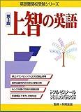 上智の英語―Sophia University (英語難関校受験シリーズ)