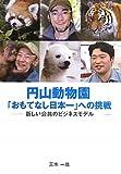 円山動物園「おもてなし日本一」への挑戦―新しい公共のビジネスモデル 画像