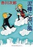泥棒に追い風 (徳間文庫)