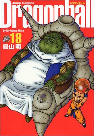 DRAGON BALL 完全版 18 (ジャンプコミックス)