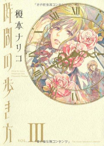 眠れぬ夜の奇妙な話コミックス 時間の歩き方 3 (ソノラマコミックス)の詳細を見る