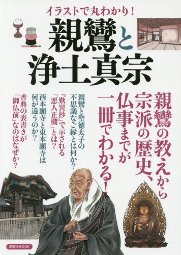 イラストで丸わかり! 親鸞と浄土真宗 (洋泉社MOOK)