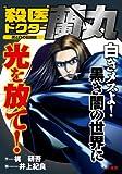 """""""殺医""""ドクター蘭丸 黒と白の伝説編 (キングシリーズ 漫画スーパーワイド)"""