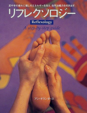 リフレクソロジー—足や手の疲れに癒しのエネルギーを加え、自然治癒力を引き出す (ガイアブックシリーズ)