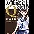 万能鑑定士Q:全事件簿 「万能鑑定士Q」シリーズ (角川文庫)
