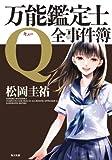 万能鑑定士Q:全事件簿<「万能鑑定士Q」シリーズ> (角川文庫)