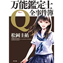 万能鑑定士Q:全事件簿 (角川文庫)