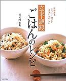 玄米・雑穀ごはんのレシピ