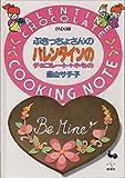 ぶきっちょさんのバレンタインのチョコレート+小もの (ぶきっちょさんのCooking Note)