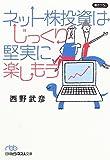 ネット株投資はじっくり堅実に楽しもう (日経ビジネス人文庫)