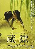 幻想ミステリー・ロマン 蔵獄 ZOUGOKU[DVD]