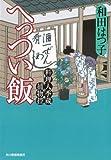 へっつい飯―料理人季蔵捕物控 (ハルキ文庫 わ 1-9 時代小説文庫 料理人季蔵捕物控)