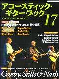 アコースティックギターブック(17) (シンコー・ミュージック・ムック)