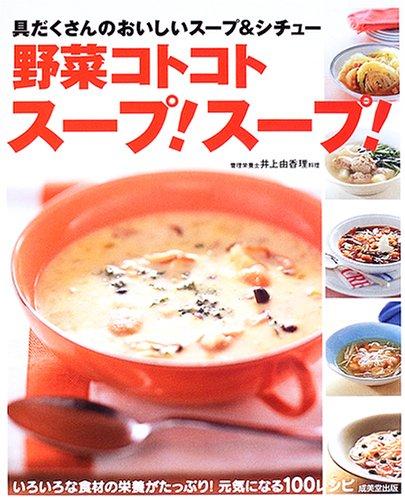 野菜コトコト スープ! スープ!の詳細を見る