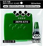 エポンテ用スタンプパッド インキ付 緑 ZEPR-KTS-G