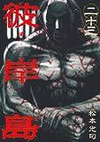 彼岸島(23) (ヤングマガジンコミックス)