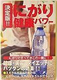 決定版!!にがり健康パワー (宝島社文庫)