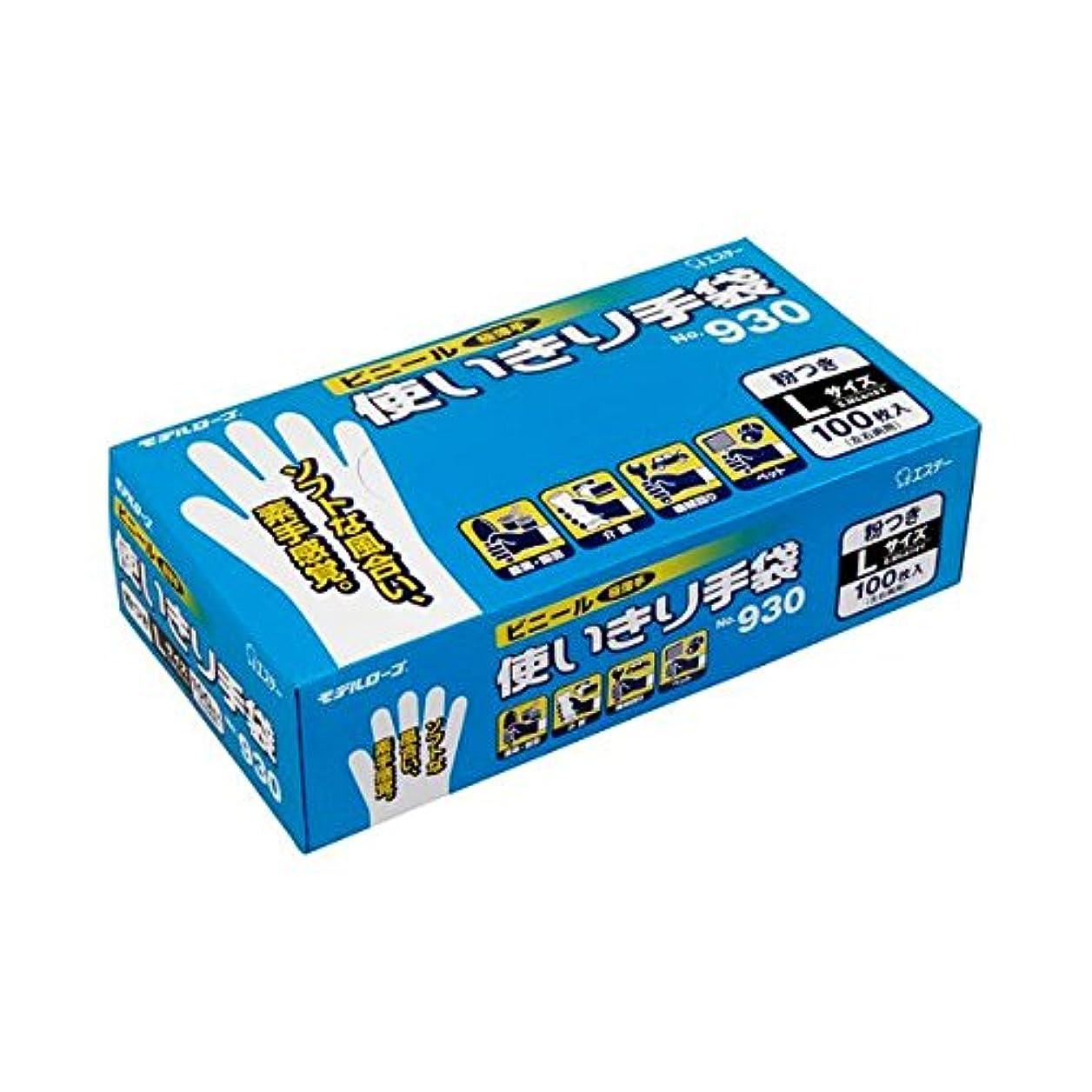 怠けた大邸宅多くの危険がある状況エステー No.930 ビニール使いきり手袋(粉付) L 1箱(100枚) (×5セット)