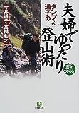 ダンプ&通子の夫婦でゆったり登山術 (小学館文庫)