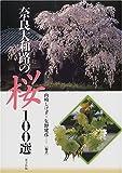 奈良大和路の桜100選