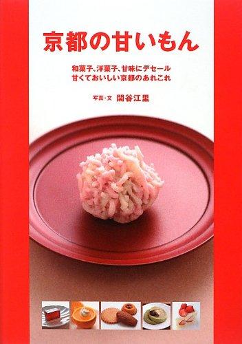 京都の甘いもん: 和菓子、洋菓子、甘味にデセール 甘くておいしい京都のあれこれの詳細を見る