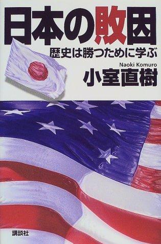 日本の敗因―歴史は勝つために学ぶの詳細を見る