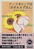 ナースキャップは「ききみみずきん」―看護の現場から (角川文庫)