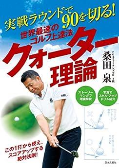 [桑田泉]の実戦ラウンドで90を切る! 世界最速のゴルフ上達法 クォーター理論