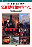 交通博物館のすべて JTBキャンブックス